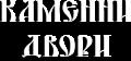 """""""Каменни Двори"""" - Къщи за отдих близо до Варна"""